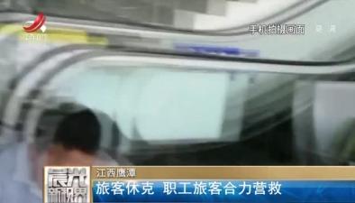 江西鷹潭:旅客休克 職工旅客合力營救