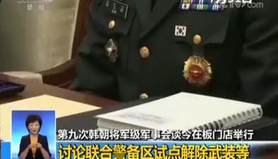 第九次韓朝將軍級軍事會談今在板門店舉行