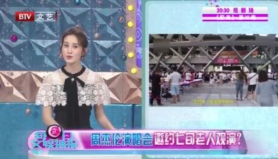 周傑倫演唱會 邀約七旬老人觀演?