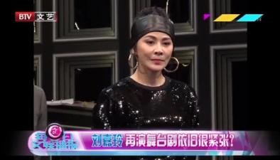 劉嘉玲 再演舞臺劇很緊張?
