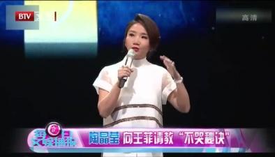 """陶晶瑩開演唱會向王菲""""取經""""?"""