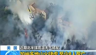 美國:近期北半球高溫天氣頻發加州多地山火肆虐 至少8人死亡