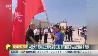 """中國大洋第48航次科考 """"大洋一號""""赴西北太平洋科考"""