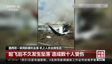 墨西哥一架民航客機墜落 機上人員全部生還