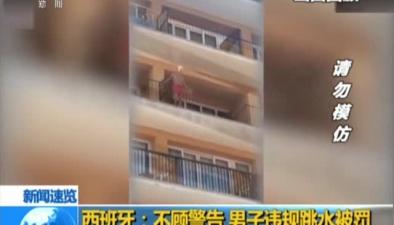 西班牙:不顧警告 男子違規跳水被罰