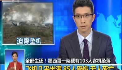 全部生還!墨西哥一架載有103人客機墜落:飛機幾乎坐滿 85人受傷 無人死亡