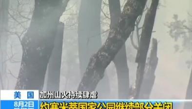 美國:加州山火持續肆虐 約塞米蒂國家公園繼續部分關閉