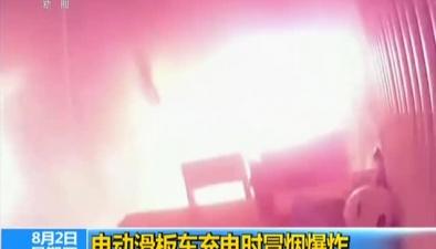 電動滑板車充電時冒煙爆炸