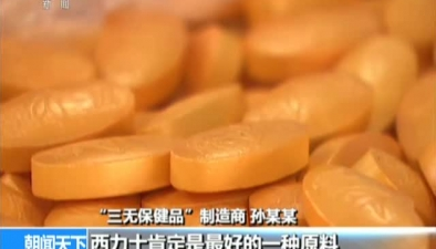 """""""三無産品""""怎成網紅保健品? 網售不合格保健品含國家禁止藥物"""