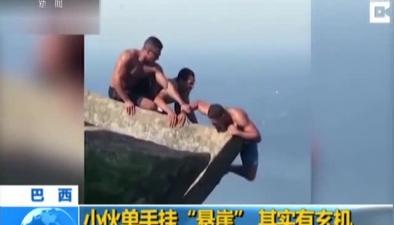"""巴西:小夥單手挂""""懸崖"""" 其實有玄機"""