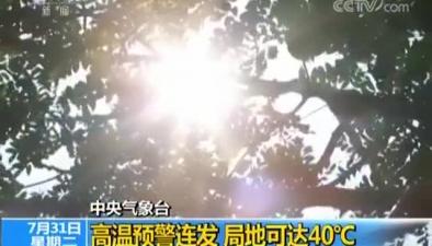 中央氣象臺 高溫預警連發 局地可達40℃