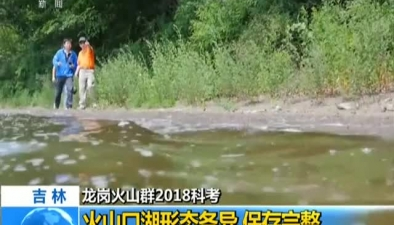 龍崗火山群2018科考:火山口湖形態各異 保存完整