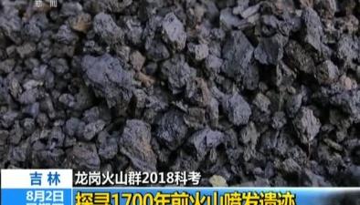 龍崗火山群2018科考:探尋1700年前火山噴發遺跡