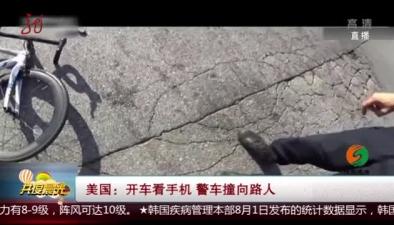 美國:開車看手機 警車撞向路人