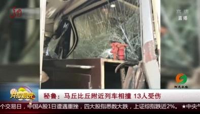 秘魯:馬丘比丘附近列車相撞 13人受傷