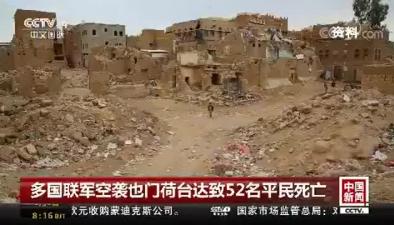 多國聯軍空襲也門荷臺達致52名平民死亡