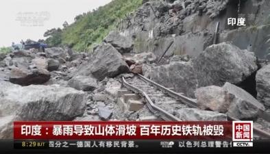 印度:暴雨導致山體滑坡 百年歷史鐵軌被毀
