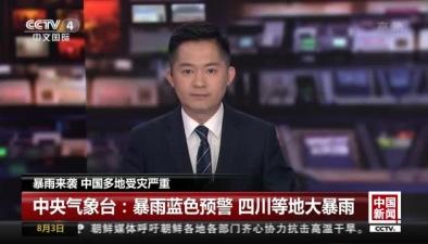 暴雨來襲 中國多地受災嚴重
