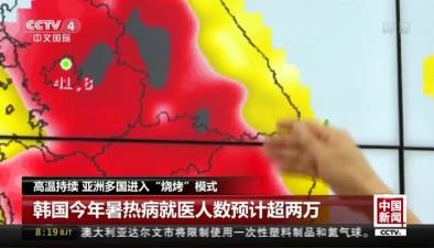 """高溫持續 亞洲多國進入""""燒烤""""模式"""
