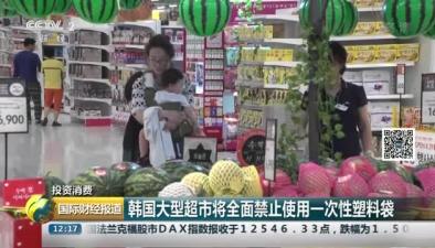 韓國大型超市將全面禁止使用一次性塑料