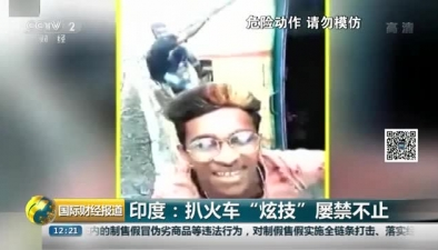 """印度:扒火車""""炫技""""屢禁不止"""