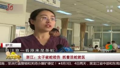 浙江:女子被蛇咬傷 抓著活蛇就醫