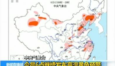 中央氣象臺:今晨6點繼續發布高溫黃色預警