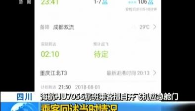 海航HU7056航班乘客擅自開飛機應急艙門 乘客回述當時