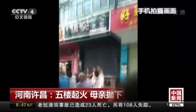 河南許昌:五樓起火 母親拋下被單救孩子