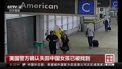 美國警方確認失蹤中國女孩已被找到