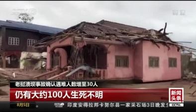 老撾潰壩事故確認遇難人數增至30人:仍有大約100人生死不明