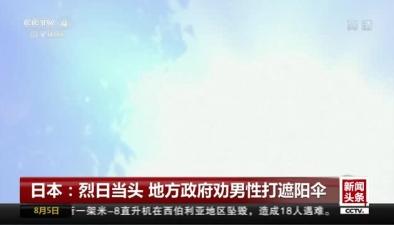 日本:烈日當頭 地方政府勸男性打遮陽傘