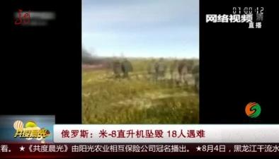 俄羅斯:米-8直升機墜毀 18人遇難
