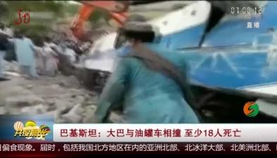 巴基斯坦:大巴與油罐車相撞 至少18人死亡