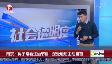 南京:男子常看法治節目 深受觸動主動自首