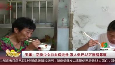 安徽:花季少女白血病去世 家人退還43萬網絡籌款