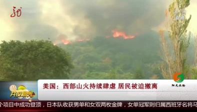 美國:西部山火持續肆虐 居民被迫撤離