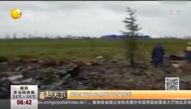 俄失事直升機黑匣子已被找到