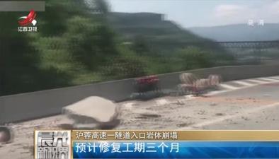 滬蓉高速一隧道入口岩體崩塌 預計修復工期三個月