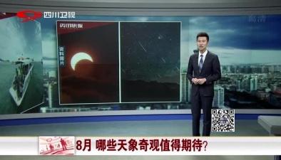 8月 哪些天象奇觀值得期待?
