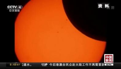 今年中國唯一一次可觀日食11日傍晚上演