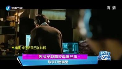 周潤發郭富城再度合作 聯手打造精品
