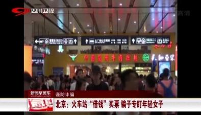 """北京:火車站""""借錢""""買票 騙子專盯年輕女子"""