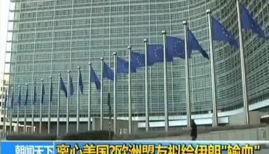 """離心美國?歐洲盟友擬給伊朗""""輸血"""""""