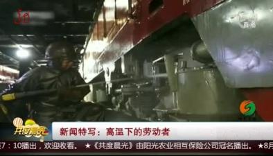 新聞特寫:高溫下的勞動者