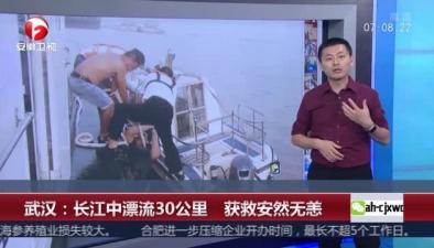 武漢:長江中漂流30公裏 獲救安然無恙