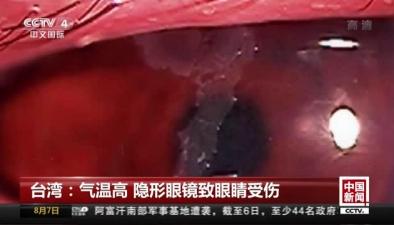 臺灣:氣溫高 隱形眼鏡致眼睛受傷