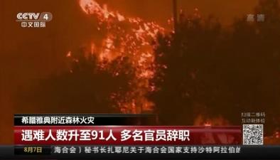希臘雅典附近森林火災:遇難人數升至91人 多名官員辭職