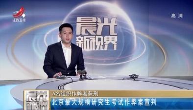 6名組織作弊者獲刑:北京最大規模研究生考試作弊案宣判