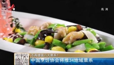不再提倡八大菜係? 中國烹飪協會將推34地域菜係